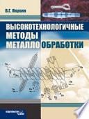 Высокотехнологичные методы металлообработки. Учебник