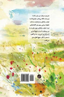 Doaay E Darya  Sea Prayer  Farsi Persian Edition