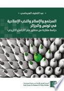 المجتمع والإسلام والنخب الإصلاحية في تونس والجزائر: دراسة مقارنة من منظور علم الاجتماع التاريخي