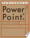 プレゼン力がみにつくPowerPoint講座 2010/2007/2003対応