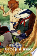 The Wind in the Willows (Russian Edition)