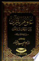 علوم القرآن بين البرهان والإتقان