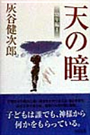 Cover image of 天の瞳