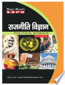 Political Science eBook  : Latest Edition