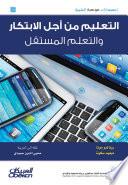 إصدارات موهبة : التعليم من أجل الإبتكار والتعلم المستقل