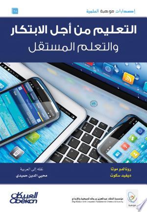 Download إصدارات موهبة : التعليم من أجل الإبتكار والتعلم المستقل Free Books - Dlebooks.net