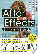 After Effectsパーフェクト教本