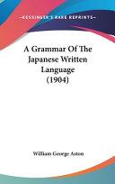A Grammar of the Japanese Written Language  1904