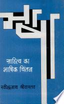 Sahitya Ka Bhashik Chintan
