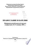 Православие в Карелии