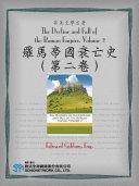 The Decline and Fall of the Roman Empire. Volume 2 (羅馬帝國衰亡史(第二卷)) [Pdf/ePub] eBook