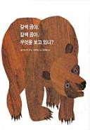 갈색 곰아 갈색 곰아 무엇을 보고 있니(에릭 칼 시리즈)(양장본 HardCover)