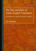 The Nuts and Bolts of Arabic English Translation