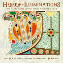 Hebrew Illuminations Calendar