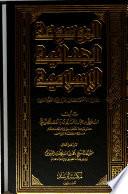 الموسوعة الجنائية الإسلامية