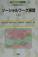 ソーシャルワーク演習 | 九州看護福祉大学OPAC