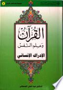 القرآن الكريم وعلم النفس