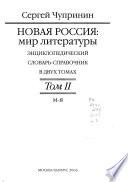 Новая Россия: М-Я. 2003