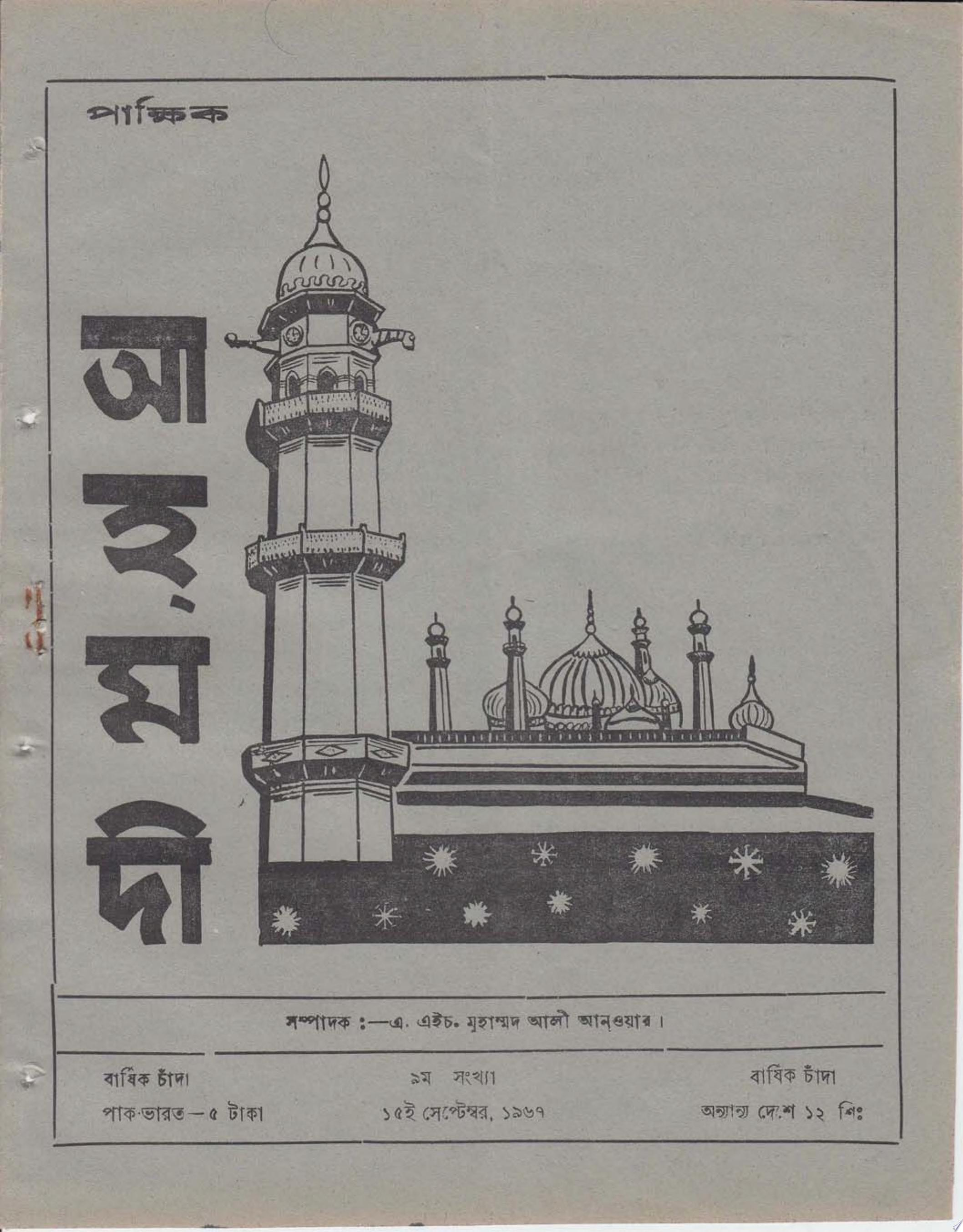 The Fortnightly Ahmadi   New Vol  21 Issue  09   Date  15th September 1967