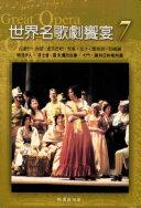 世界名歌劇饗宴. 7, 法國歌劇 Pdf/ePub eBook