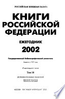 Ежегодник книги Российской Федерации