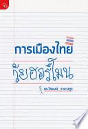 การเมืองไทย วัยฮอร์โมน
