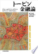 Cover image of トービン金融論