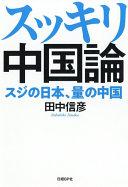 スッキリ中国論 : スジの日本、量の中国 / 田中信彦