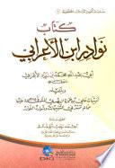 كتاب نوادر ابن الأعرابي