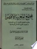 مجتمع المغرب الأقصى حتى منتصف القرن الرابع الهجري /منتصف القرن العاشر الميلادي