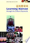 김치 한국어