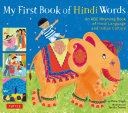 My First Book of Hindi Words Pdf/ePub eBook