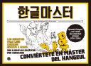한글마스터(스페인어판): Become a Hangeul Master