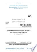 GB T 23258 2020  Translated English of Chinese Standard   GBT 23258 2020  GB T23258 2020  GBT23258 2020