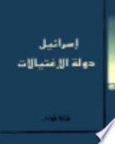 الثورة الجزائرية في الشعر الليبي