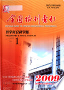 National index to Chinese newspapers & periodicals