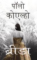 Brida - Hindi Book