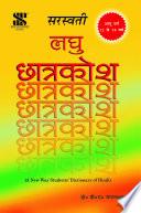 Saraswati Laghu Chhatrakosh