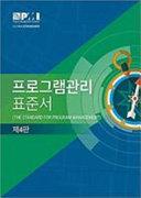 The Standard For Program Management Fourth Edition Korean
