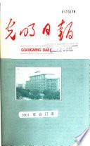 Guang ming ri bao [He ding ben]