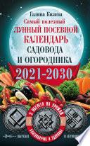 Самый полезный лунный посевной календарь садовода и огородника на 2021–2030 гг. С оберегами на урожай, благополучие дома и здоровья