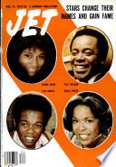 25 авг 1977