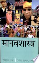 Manavshashtra (in Hindi)
