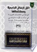 Dalīl al-rasā'il al-jāmiʻīyah al-mūdaʻah min al-jāmiʻāt al-ʻArabīyah fī Markaz al-Īdāʻ fī Maktabat al-Jāmiʻah al-Urdunīyah