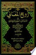 تفسير الألوسي (روح المعاني في تفسير القرآن العظيم والسبع المثاني) 1-11 مع الفهارس ج5