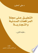 التعليق على مجلة المرافعات المدنية والتجارية