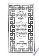 السراج المنير شرح الجامع الصغير - ج 2