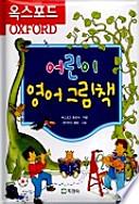 어린이 영어그림책(옥스포드)