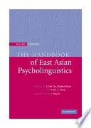 The Handbook of East Asian Psycholinguistics: Volume 1, Chinese