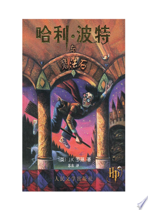 Download 哈利波特與魔法石 Free Books - Get New Books